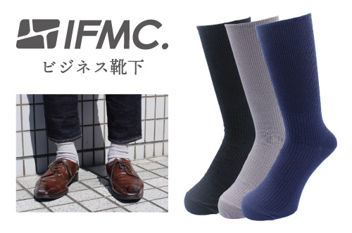 ビジネス靴下商品一覧(21.6.15)