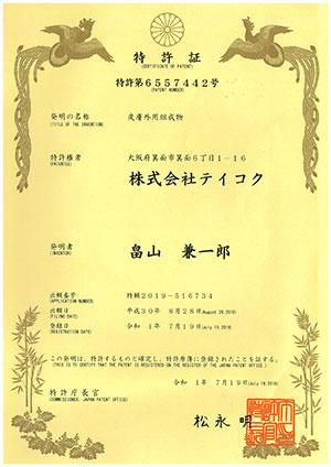 IFMC.特許証