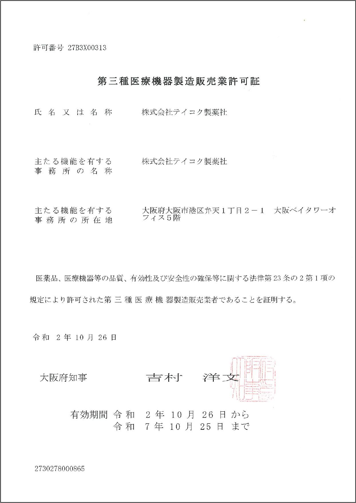 第三種医療機器製造販売業許可証